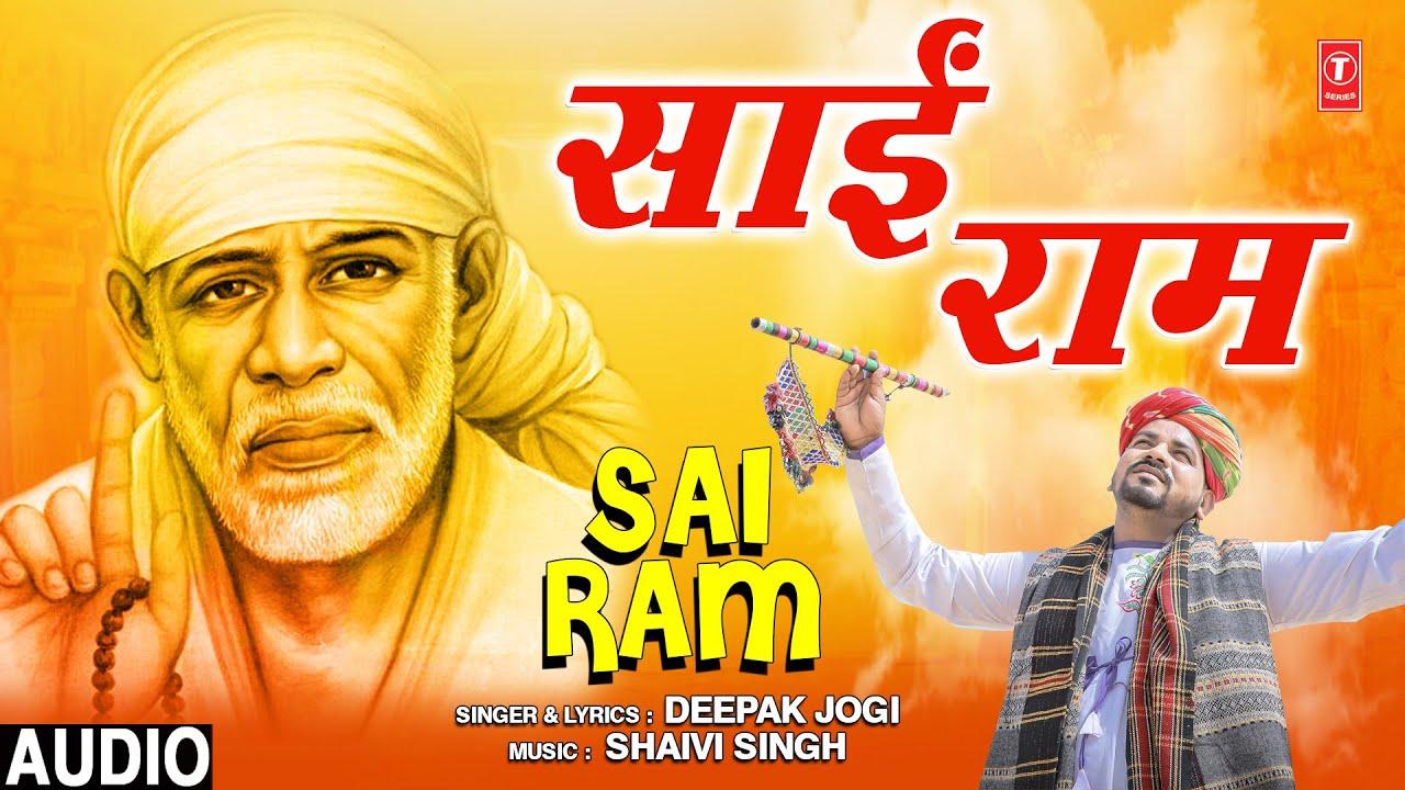 साईं राम Sai Ram II DEEPAK JOGI II Sai Bhajan II Full Audio Song