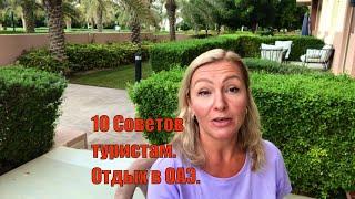 10 Советов туристам Отдых в ОАЭ