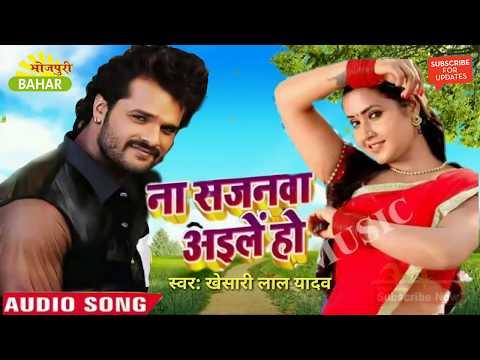 Khesari Lal Yadav 2018 New Mp3 Song    ना सजानवा अईले हो    Bhojpuri Super Hit Mp3 Song 2018