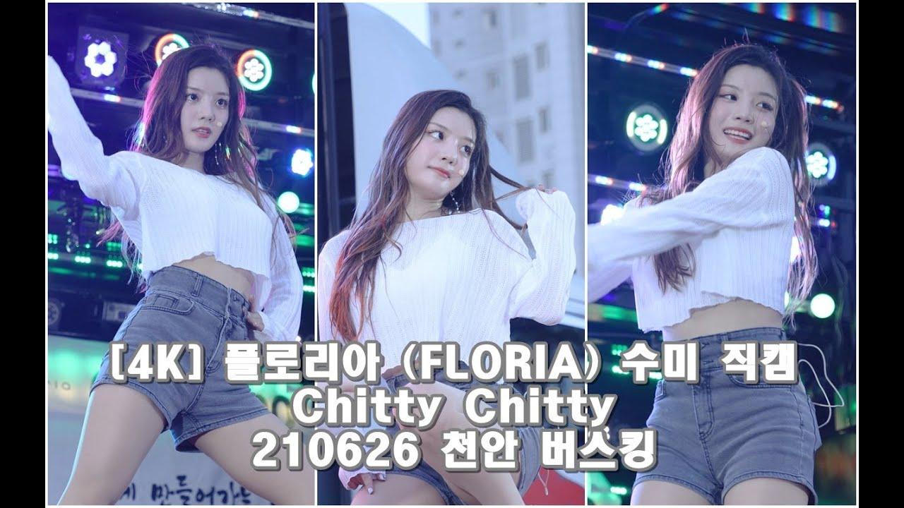 [4K] 플로리아 (FLORIA) 수미 직캠 - Chitty Chitty (210626 천안 버스킹) By 애니닷