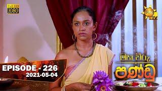 Maha Viru Pandu | Episode 226 | 2021-05-04 Thumbnail