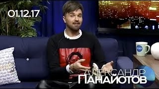 Александр Панайотов, 01.12.17, СЕГОДНЯ ВЕЧЕРОМ
