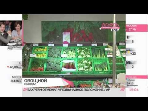 Смотреть Овощной скандал: ЕС требует объяснений от Москвы онлайн