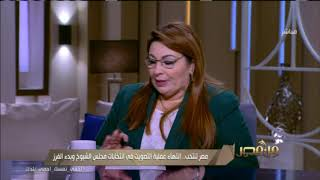 من مصر يناقش صلاحيات مجلس الشيوخ طبقا للدستور المصري  #من_مصر