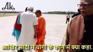 जाते-जाते आखिर योगी के कान में क्या कह गए मोदी...What did modi say to yogi...