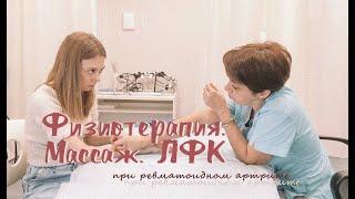 МАССАЖ ФИЗИОТЕРАПИЯ ЛФК ПСИХОСОМАТИКА