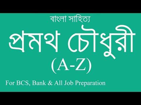 Pramatha Chaudhuri / BCS Preparation / BCS Bangla / Job Preparation BD