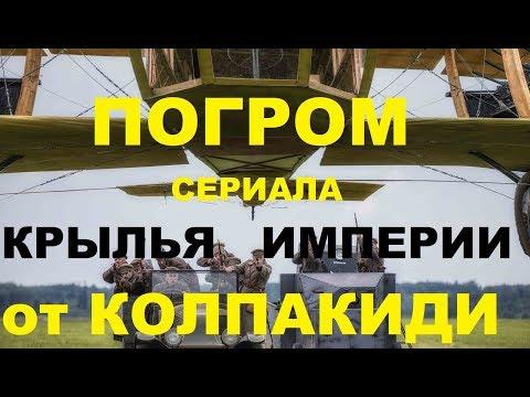 """Колпакиди громит сериал """"Крылья империи"""""""