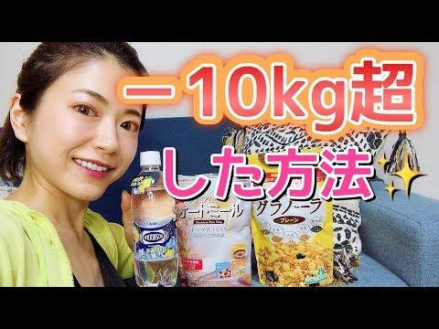 マイナス10kg超のダイエット【痩せる方法】食事・100均グッズetc...