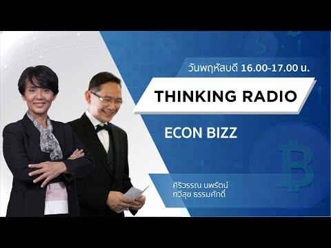 📻 FM.96.5   ECON BIZ   ความจริงคู่ขนานของโลกเศรษฐกิจ   (03-12-63)