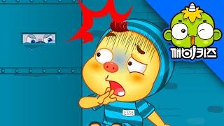 요절복통 알랑이 #12 - 경찰서에 간 알랑이(하)|어린이 바른생활•예절•습관|[깨비키즈 KEBIKIDS]