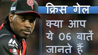 Chris Gayle Cricket Records | biography | Inspirational Video | YRY18.COM | Hindi