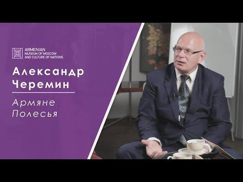 Александр Черемин: Армяне Полесья
