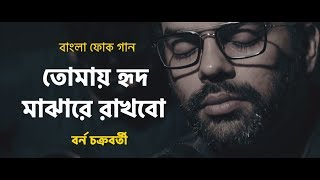 Tomay hrid majhare rakhbo chere debo na | Borno Chakroborty | Folk Bangla Song | Bangla Song 2018.mp3
