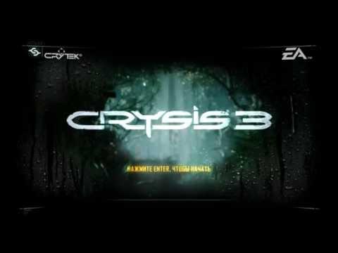 crysis 3 зависает при загрузке первой мисии что делать помогите