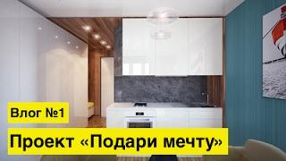 Благотворительный проект Vova_House. Выезд в Питер на авторский надзор(, 2015-11-02T15:51:47.000Z)