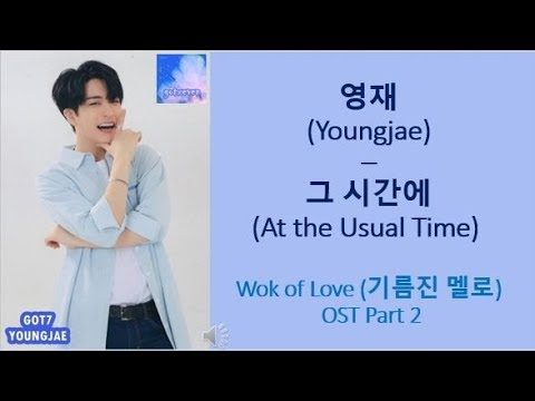 [HAN/ROM] GOT7 영재 (Youngjae) – 그 시간에 (At the Usual Time) Wok of Love OST Pt. 2 LYRICS