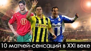 ТОП 10 матчей-сенсаций в XXI веке