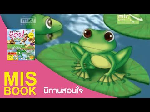 MISbook - เด็กชายกับฝูงกบ