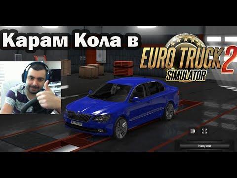 Карам Кола в Euro Truck Simulator 2 #55