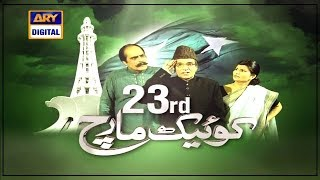 "Quick March "" Pakistan Resolution Day "" Special Transmission "" 23rd March 2019"