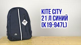 Розпакування Kite City 46x29x13 см 21 л Синій К19-947L
