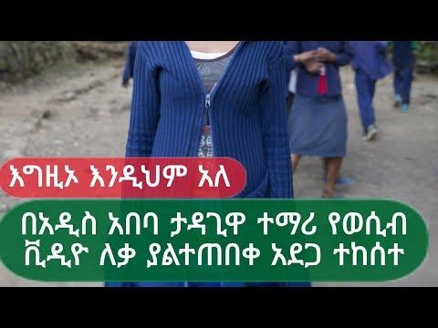 Ethiopia || በአዲስ አበባ ታዳጊዋ ተማሪ በለቀቀችው የወሲብ ቪዲዮ ያልተጠበቀ አደጋ ተከሰተ || Abel Birhanu thumbnail