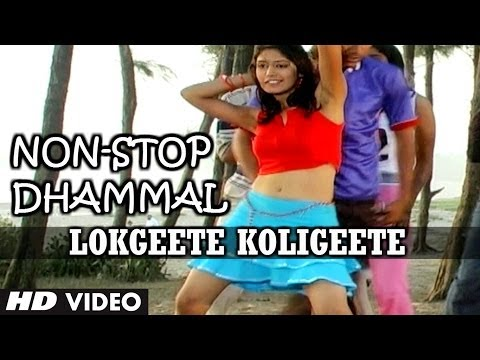 Non-Stop Dhammal Lokgeete Koligeete (Marathi) - Official Video Song