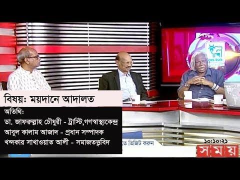 সম্পাদকীয় | ময়দানে আদালত | ২২ ফেব্রুয়ারি ২০১৮| Somoy tv News Today | Latest Bangladesh News