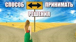 САМЫЙ ГЛАВНЫЙ ВЫБОР: как принимать правильные решения