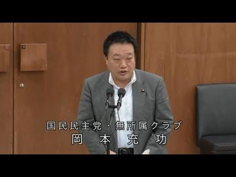 岡本 充功(国民民主党・無所属...