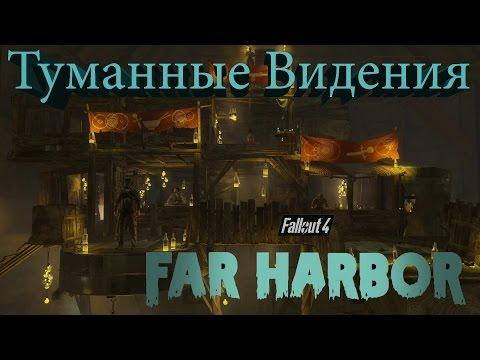 Fallout 4 Far Harbor Дети Атома, Туманные Видения