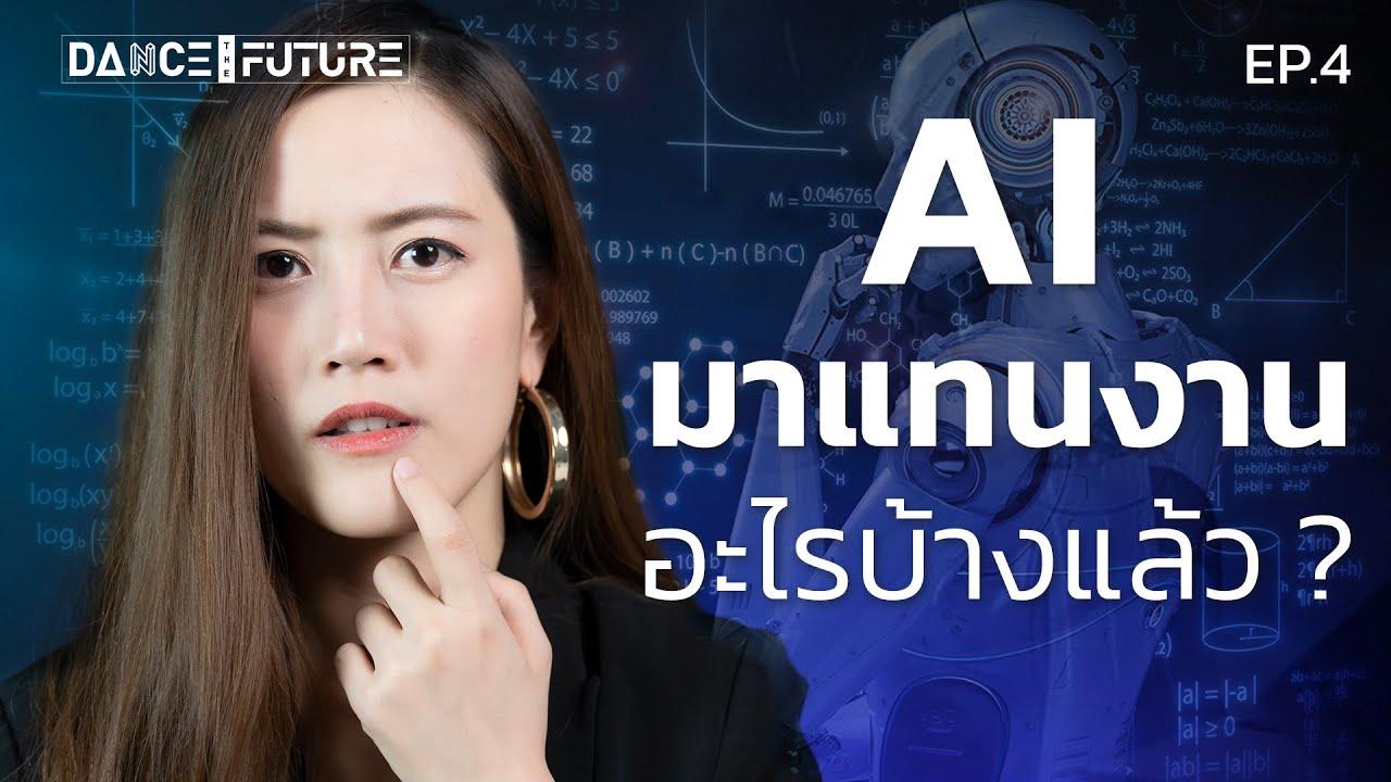 AI ทำงานทักษะสูงได้แล้ว! ใครต้องปรับตัวบ้าง?| DTF EP.4 | LDA World