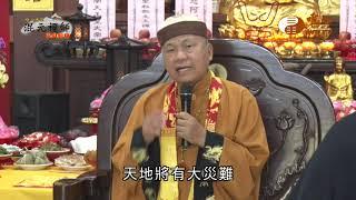 【混元禪師隨緣開示224】| WXTV唯心電視台