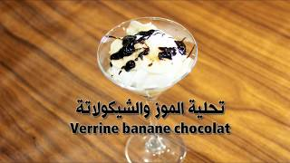 Verrine Banane Chocolat - تحلية الموز والشوكولاطة