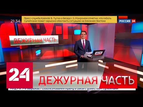 """Вести. """"Дежурная часть""""  от 3 января 2020 года (21:30) - Россия 24"""