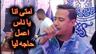 محمد الاسمر امتى انا يا ناس افراح سفاجا فرحة الزنباعي 2020
