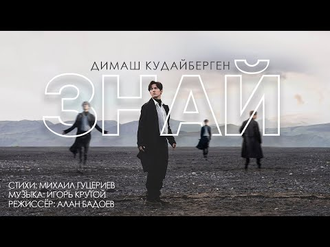 Димаш Кудайберген – «Знай» | Dimash Kudaibergen – «Know» (Official Video)