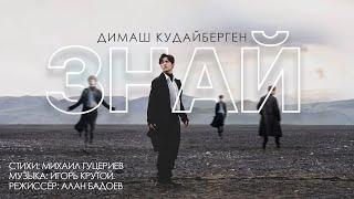Димаш Кудайберген – «Знай» | Dimash Kudaibergen – «Know» (Official Video)