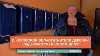 видео Выпуск от 15.07.15 Протекает крыша в новом доме - Стерлитамакское телевидение