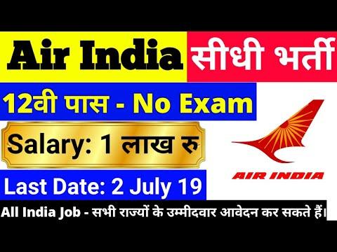 Air India #सीधी भर्ती, NO EXAM , सैलरी: 1 लाख प्रतिमाह / Air India Co-Pilot Vacancy / Air India Jobs