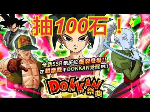 【七龍珠 爆裂激戰 Drangball Dokkan Battle】凱芙拉DOKKAN祭典開抽Part2 ! 再戰100石! - YouTube