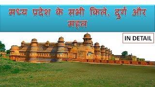 Download मध्य प्रदेश के किले, दुर्ग और महल- IN DETAIL   MP GK   MP GK TRICKS   MP GK IN HINDI Mp3 and Videos