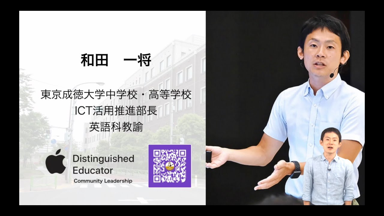 【iTeachers TV Vol.256】和田 一将 先生(東京成徳大学中学・高等学校)前編を公開しました!