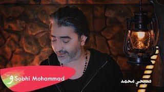 صبحي محمد (( قريباً )) أنتظرونا يوم الأحد الساعة الرابعة | Sobhi Mohammad - ((Soon))