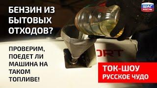 Русское чудо: можно ли делать бензин из бытовых отходов? Проверим на гоночном авто.(Первый выпуск передачи