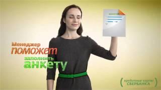 Сбербанк в деталях | Кредитные карты(, 2012-01-16T13:13:28.000Z)