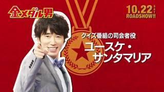 10/22(金)公開の映画「金メダル男」 http://kinmedao.com/ 出演者のユ...