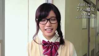 【美山加恋】「山田君と7人の魔女」オールアップ! 美山加恋 検索動画 17