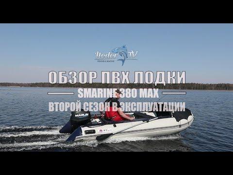 SMARINE 380 MAX   ОБЗОР ПВХ ЛОДКИ ПОСЛЕ СЕЗОНА В ЭКСПЛУАТАЦИИ